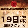 受講チケット【1日券・19日】